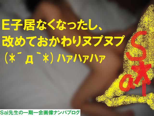 ネットナンパ,体験談01