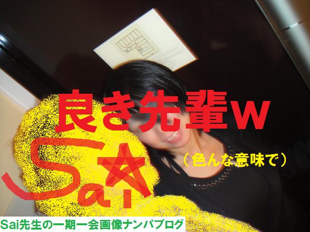 ネットナンパでAV女優のセフレができた体験談02