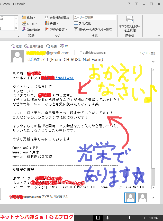 ネットナンパ,テクニック,体験談02