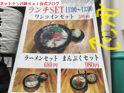 ネットナンパ画像、出会った体験談03