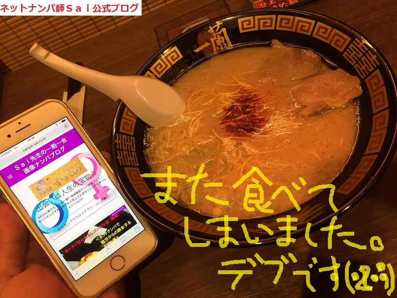 ネットナンパ画像、出会った体験談01