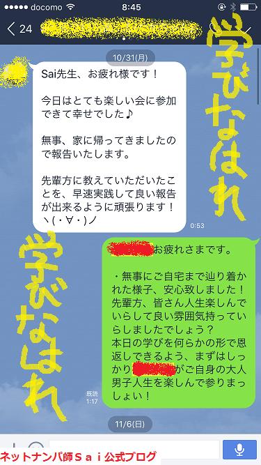 ネットナンパ画像、出会った体験談07