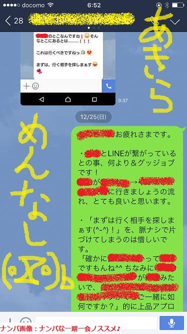 ネットナンパ,女子のデートの誘い方02