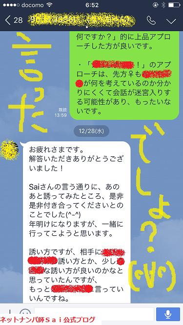 ネットナンパ,女子のデートの誘い方03