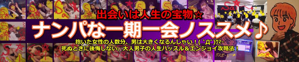 ネットナンパ師Sai公式ブログ