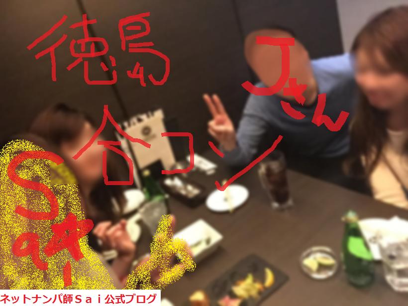 ネットナンパでお酒で酔わせて泥酔レイプ方法はいちゃイカン!01