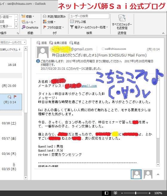 名古屋ネットナンパブログ03
