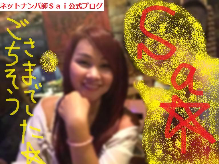 名古屋ネットナンパブログ04