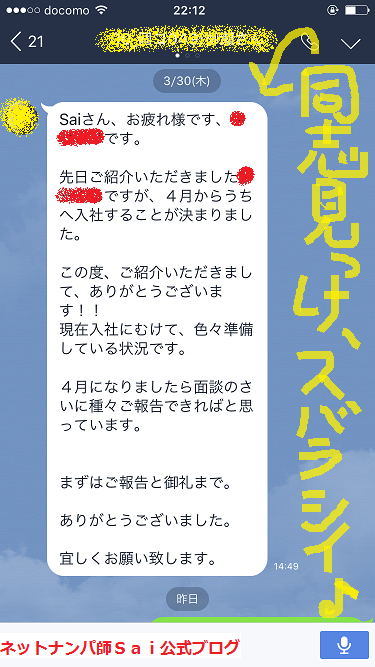 ネットナンパ,女子を口説く方法02