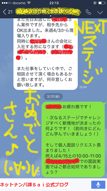 ネットナンパ,女子を口説く方法04