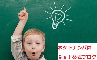 ナンパセミナーIN東京で口説き方とコツを解説します!10