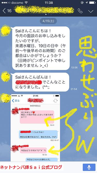 出会い系サイトの天敵サクラ&業者の見分け方と対処法02