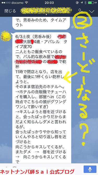 大阪ナンパとネットナンパの方法のブログです。