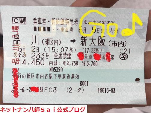 大阪ナンパ・ネットナンパのやり方と解説セミナー02