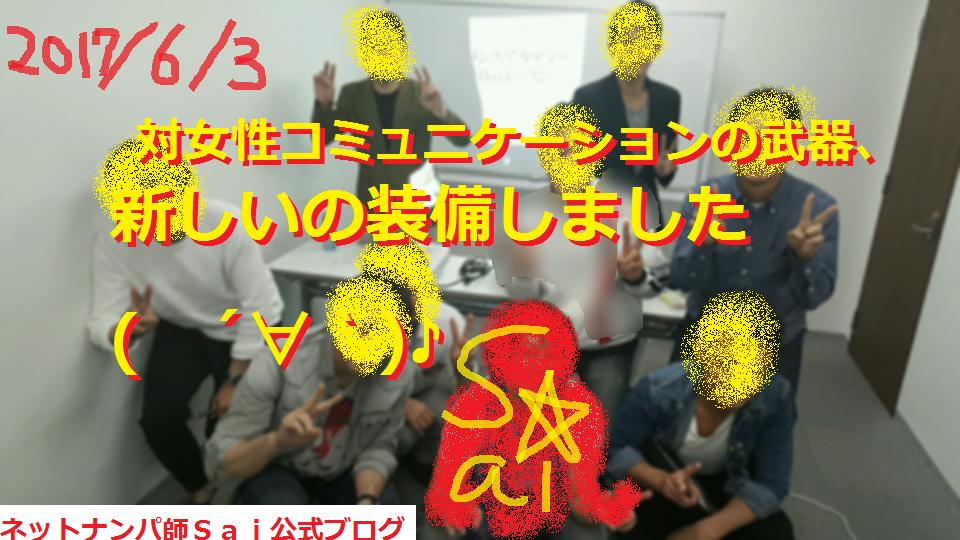 大阪ナンパ・ネットナンパのやり方と解説セミナー03