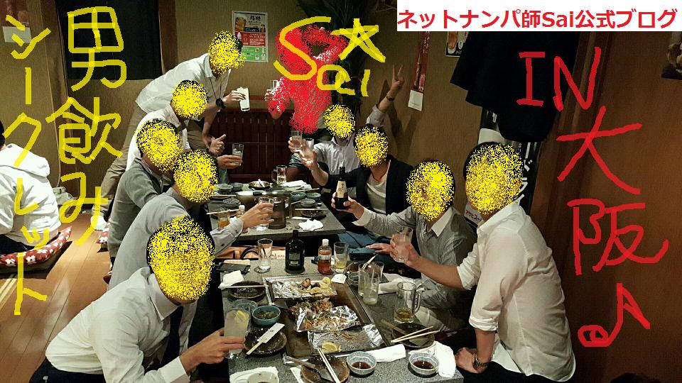 大阪ナンパ・ネットナンパのやり方と解説セミナー04