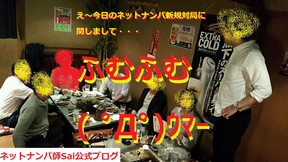 大阪ナンパ・ネットナンパのやり方と解説セミナー06