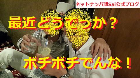 大阪ナンパ・ネットナンパのやり方と解説セミナー07
