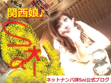 大阪ナンパ・ネットナンパのやり方と解説セミナー01