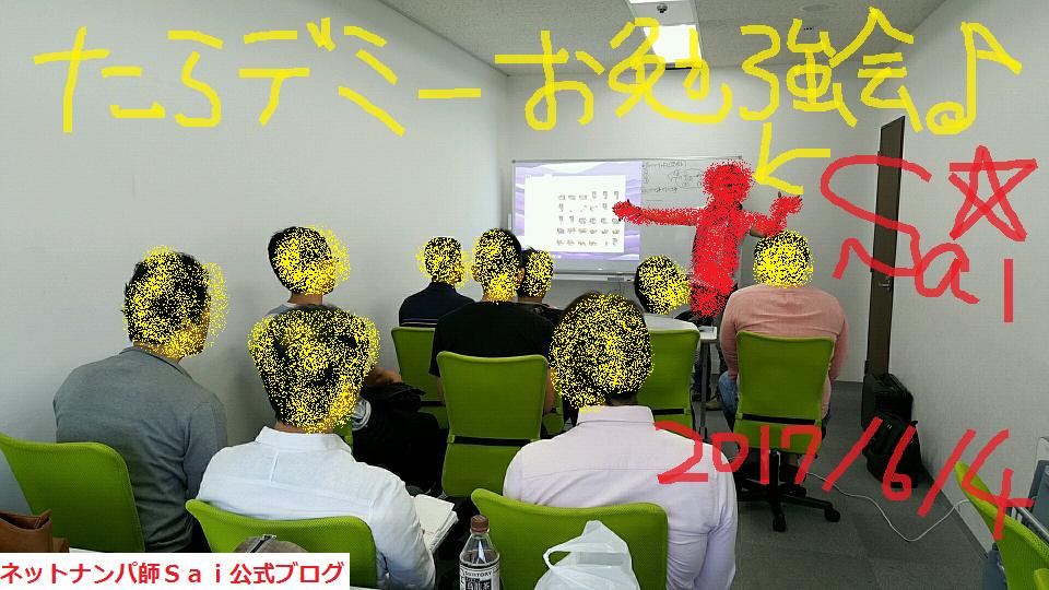 大阪ナンパ・ネットナンパのやり方と解説セミナー11