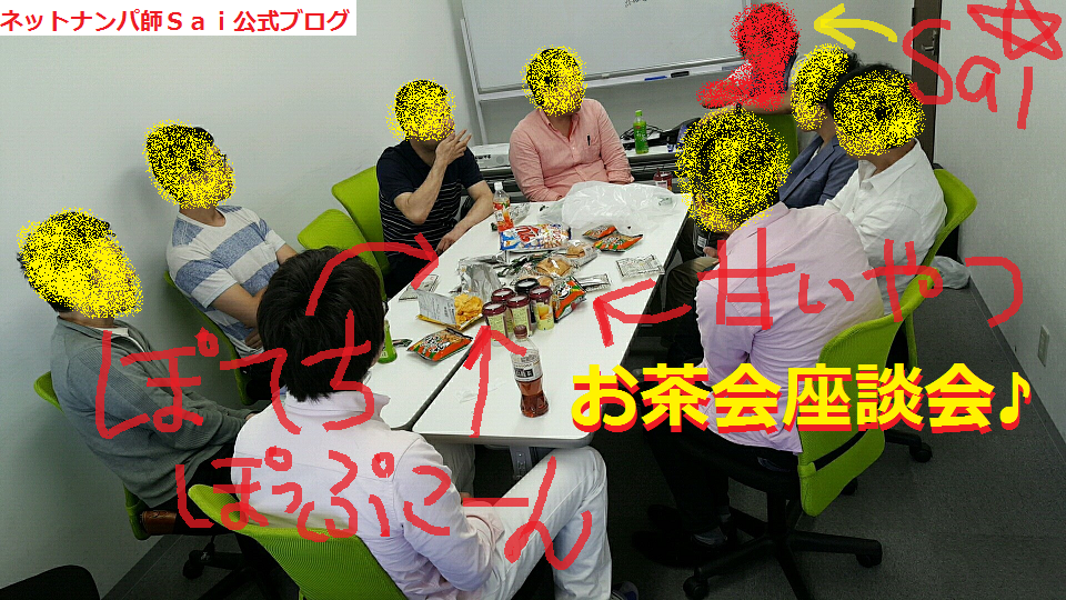 大阪ナンパ・ネットナンパのやり方と解説セミナー12