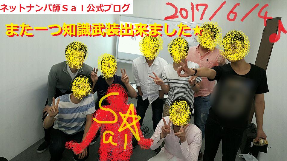 大阪ナンパ・ネットナンパのやり方と解説セミナー13