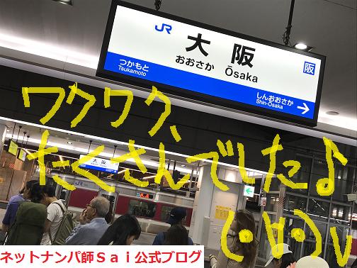 大阪ナンパ・ネットナンパのやり方と解説セミナー14