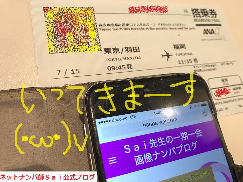 福岡ナンパ,ナンパブログ,方法04