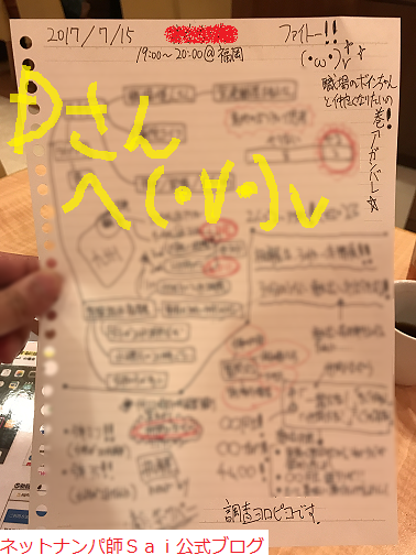 福岡ナンパ,ナンパブログ,方法06