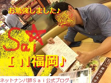 福岡ナンパ,ナンパブログ,方法07