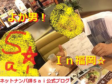 福岡ナンパ,ナンパブログ,方法08