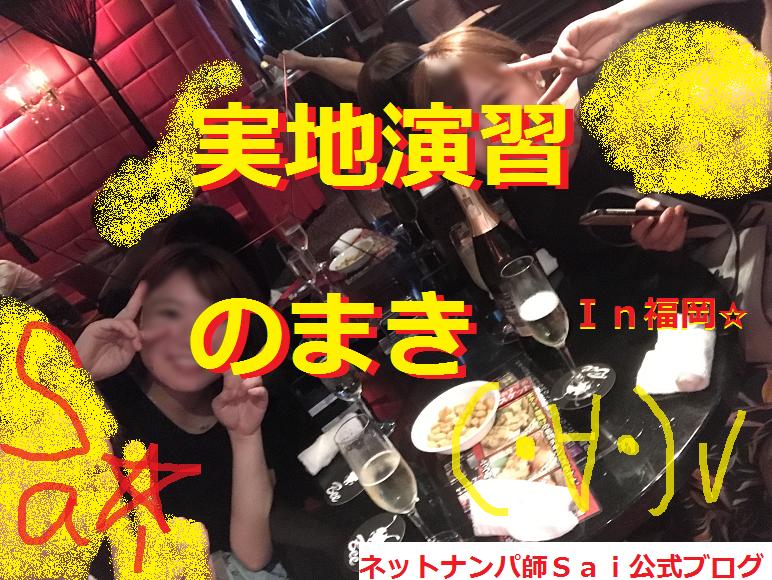 福岡ナンパ,ナンパブログ,方法01