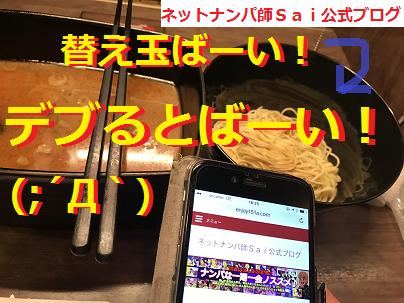福岡ナンパ,ナンパブログ,方法16