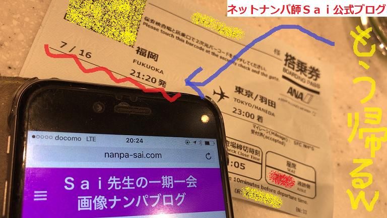 福岡ナンパ,ナンパブログ,方法17