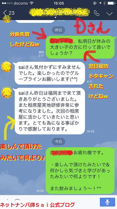 福岡ナンパ,ナンパブログ,方法18