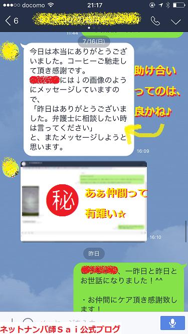 福岡ナンパ,ナンパブログ,方法19