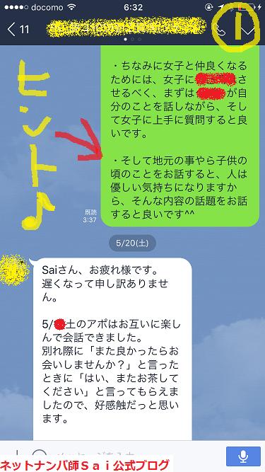 ナンパ,即日お持ち帰りする方法03