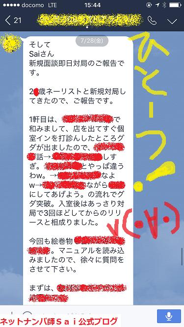 既婚者,恋愛,ナンパ,方法,03