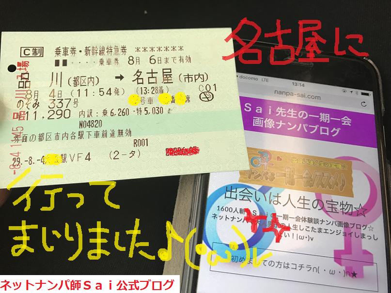 名古屋のナンパ!出会いの作り方02
