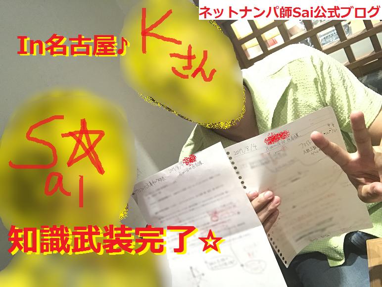 名古屋のナンパ!出会いの作り方03