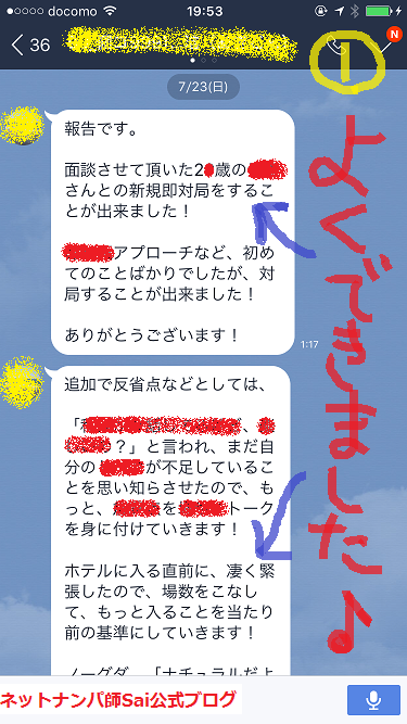 名古屋のナンパ!出会いの作り方04