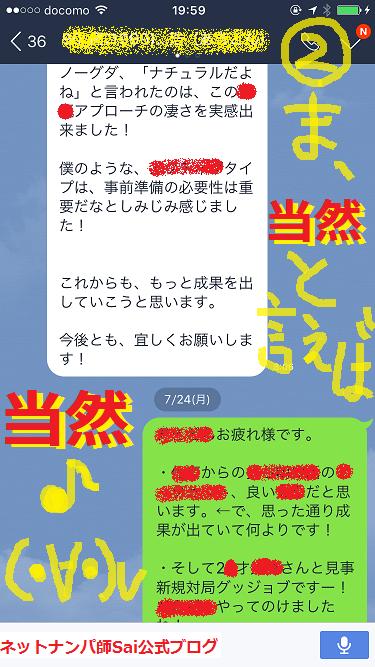 名古屋のナンパ!出会いの作り方05