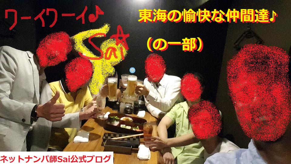 名古屋のナンパ!出会いの作り方06