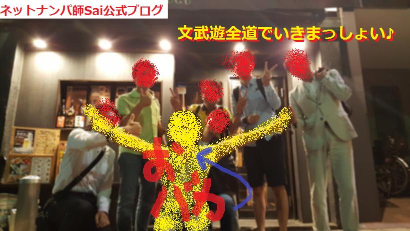 名古屋のナンパ!出会いの作り方07