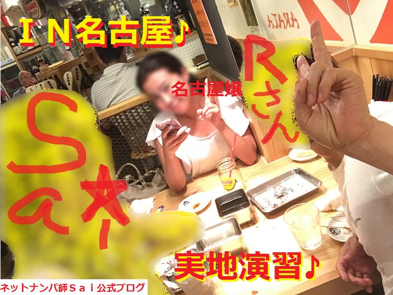 名古屋のナンパ!出会いの作り方01