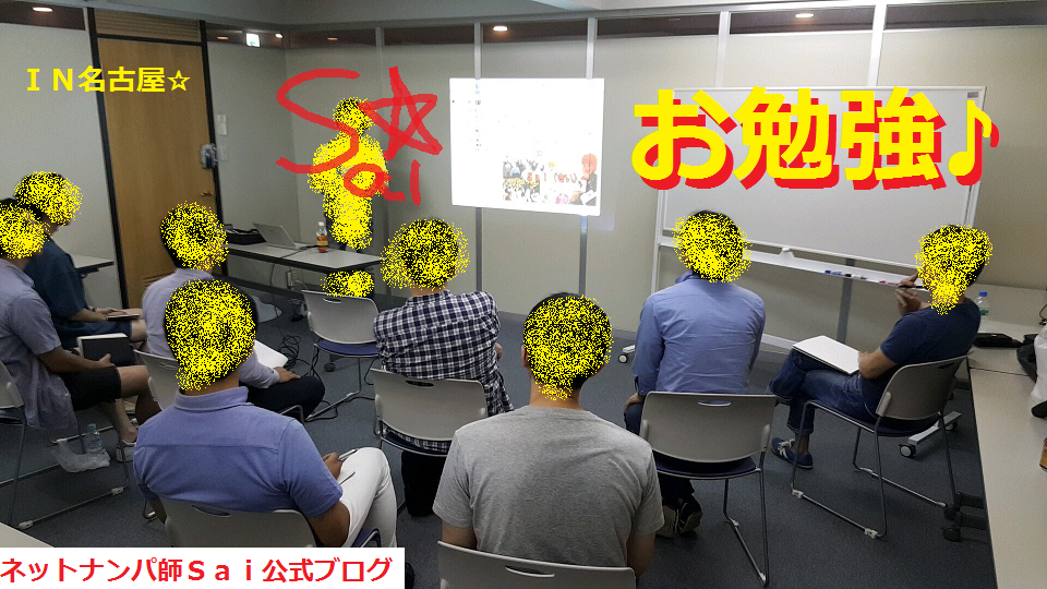 名古屋のナンパ!出会いの作り方09