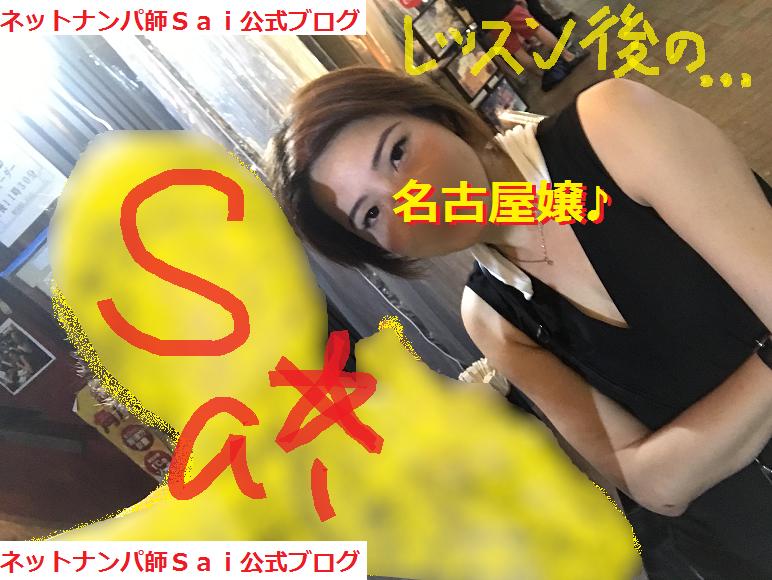 名古屋のナンパ!出会いの作り方11