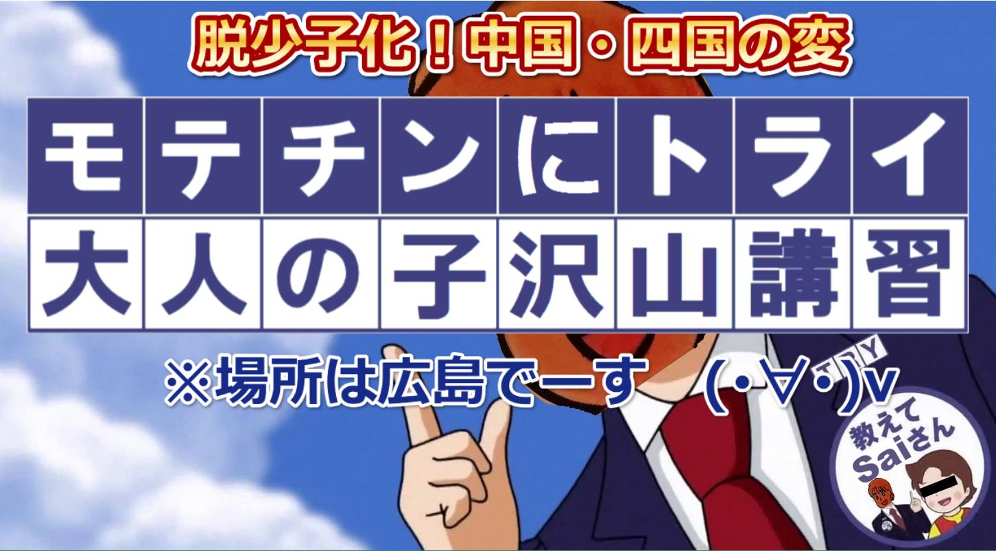 ネットナンパを広島レッスン♪10