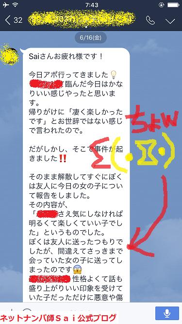 広島&中国四国ナンパ!彼女に突然嫌われる失敗と予防法02