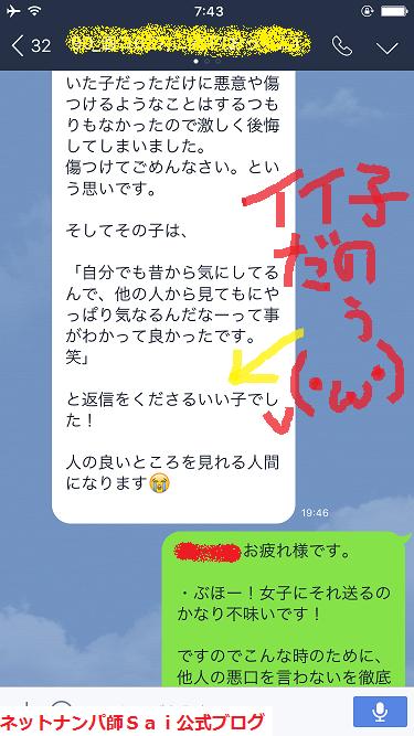 広島&中国四国ナンパ!彼女に突然嫌われる失敗と予防法03